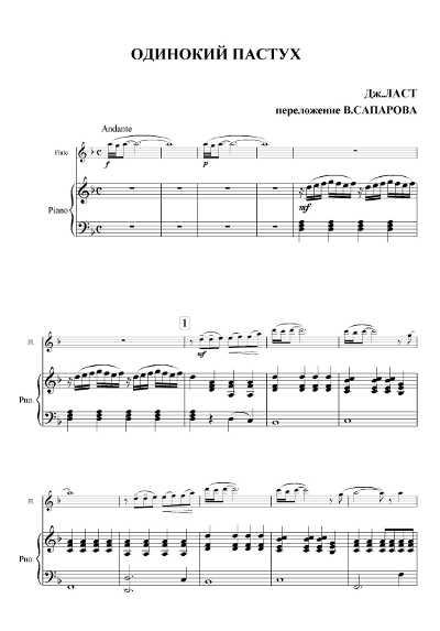 Ноты для фортепиано одинокий пастух » Ноты — нужные Вам ... Одинокий Пастух Ноты