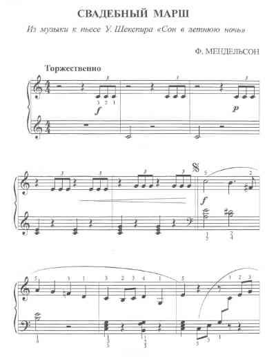 ноты для скрипки рыбака с евровидения