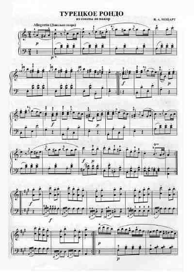 ноты для фортепиано рондо в турецком стиле словарь кроссворд